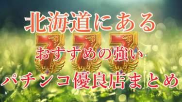 hokkaido-nice-pachinko-slot-yuryoten-matome_