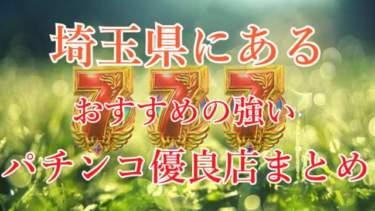 埼玉県でおすすめの強いパチンコ優良店を厳選《勝率アップ》