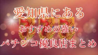 愛知県でおすすめの強いパチンコ優良店を厳選《勝率アップ》