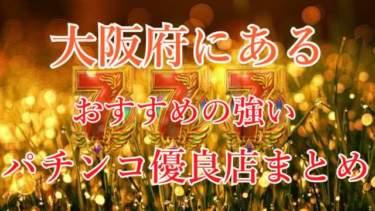 大阪府でおすすめの強いパチンコ優良店を厳選《勝率アップ》