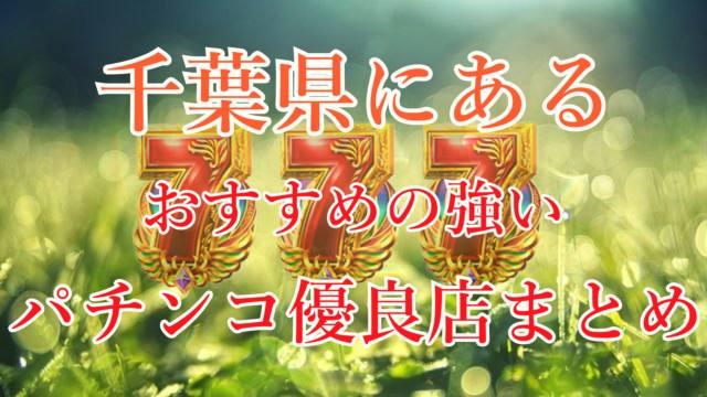 chibaken-nice-pachinko-slot-matome