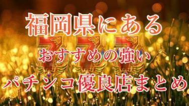 福岡県でおすすめの強いパチンコ優良店を厳選《勝率アップ》