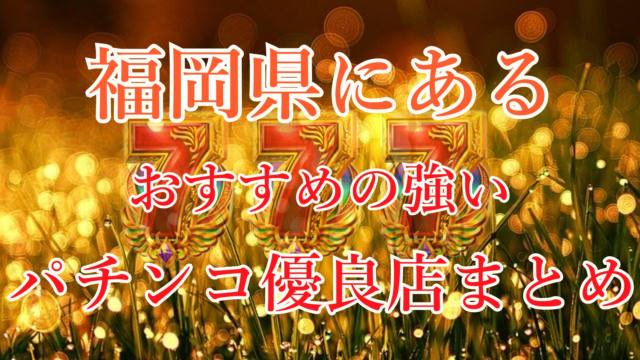 fukuokaken-nice-pachinko-slot-matome