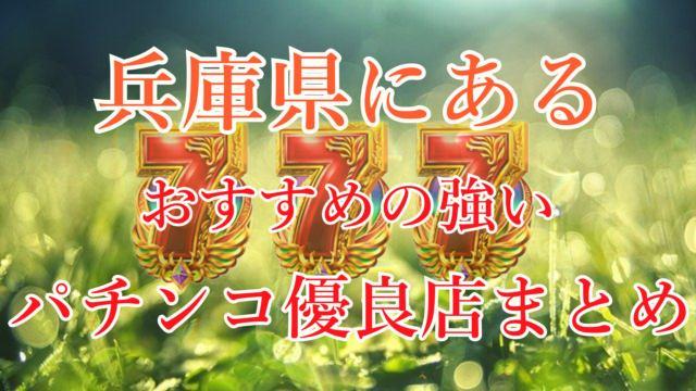 hyogoken-nice-pachinko-slot-yuryoten-matome