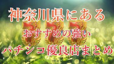 神奈川県でおすすめの強いパチンコ優良店を厳選《勝率アップ》