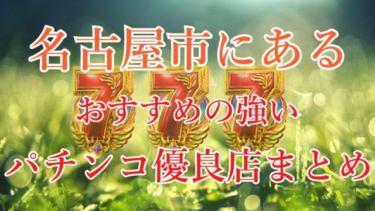 nagoyashi-nice-pachinko-slot-matome