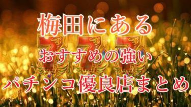 umeda-nice-pachinko-slot-yuryoten-matome