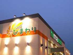 ひまわり秋田県パチンコスロット優良店