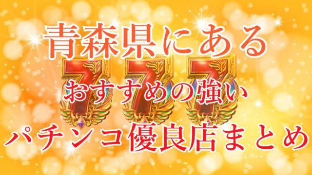 aomoriken-nice-pachinko-slot-yuryoten-matome