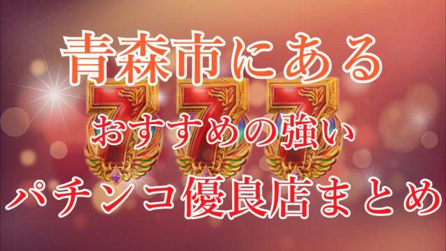 aomorishi-nice-pachinko-slot-yuryoten-matome