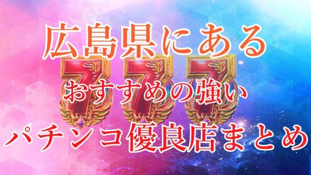 hiroshimaken-nice-pachinko-slot-yuryoten-matome