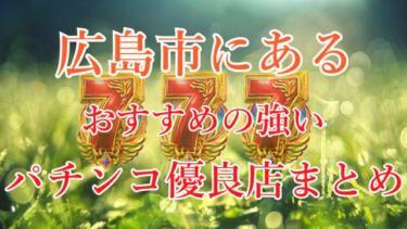 hiroshimashi-nice-pachinko-slot-yuryoten-matome