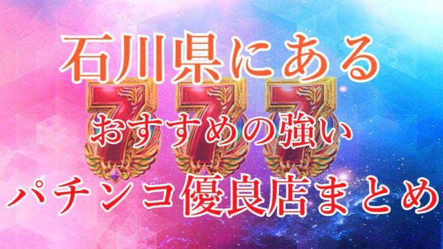 ishikawaken-nice-pachinko-slot-yuryoten-matome