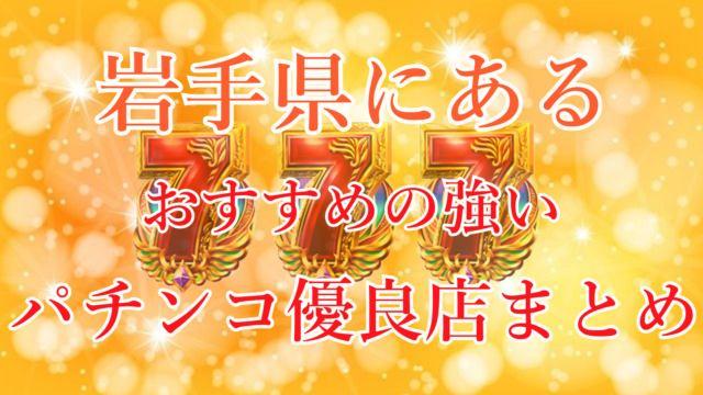 iwateken-nice-pachinko-slot-yuryoten-matome