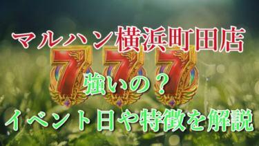 マルハン横浜町田店のイベント日や特徴を解説!【パチンコ優良店】