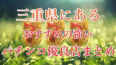 mieken-nice-pachinko-slot-yuryoten-matome