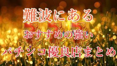 大阪市難波でおすすめの強いパチンコ優良店を厳選《勝率アップ》
