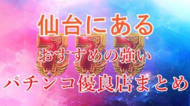 sendaishi-nice-pachinko-slot-yuryoten-matome