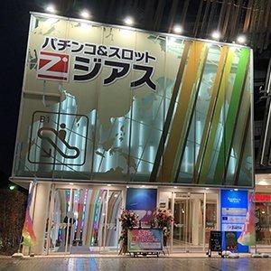 ジアス南大沢のイベント日や特徴を解説!【パチンコ優良店】
