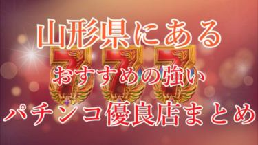 yamagataken-nice-pachinko-slot-yuryoten-matome