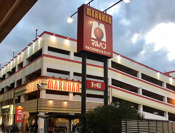 マルハン茅ヶ崎店のイベント日や特徴を解説【パチンコ優良店】
