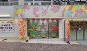 TRIPLE STAR生駒店