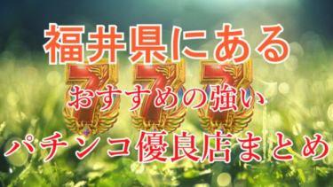 福井県でおすすめの強いパチンコ優良店を厳選《勝率アップ》
