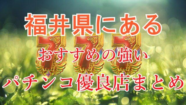 fukuiken-nice-pachinko-slot-yuryoten-matome