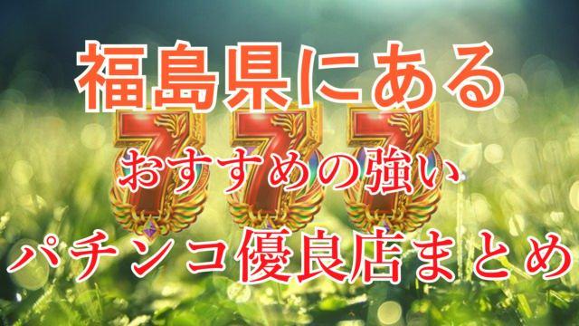 fukushimaken-nice-pachinko-slot-yuryoten-matome