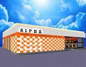 アルファ境港店