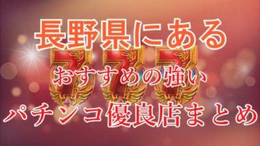 nagano-nice-pachinko-slot-yuryoten-matome