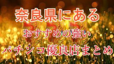 奈良県でおすすめの強いパチンコ優良店を厳選《勝率アップ》