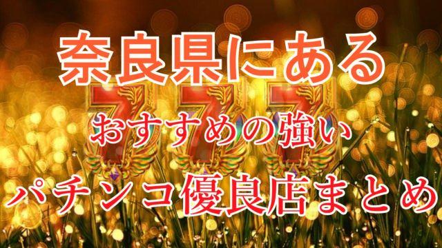 naraken-nice-pachinko-slot-yuryoten-matome