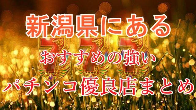 nigata-nice-pachinko-slot-yuryoten-matome