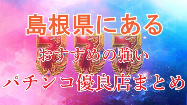 shimaneken-nice-pachinko-slot-yuryoten-matome
