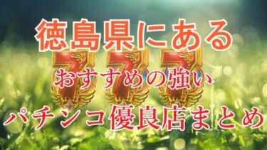 tokushimaken-nice-pachinko-slot-yuryoten-matome