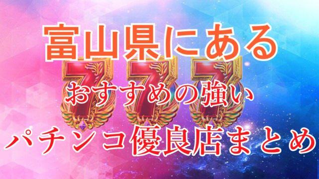 toyama-nice-pachinko-slot-yuryoten-matome