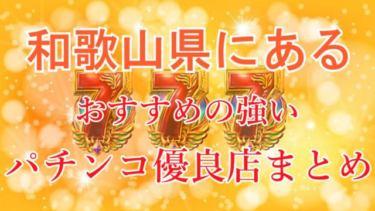 和歌山県でおすすめの強いパチンコ優良店を厳選《勝率アップ》