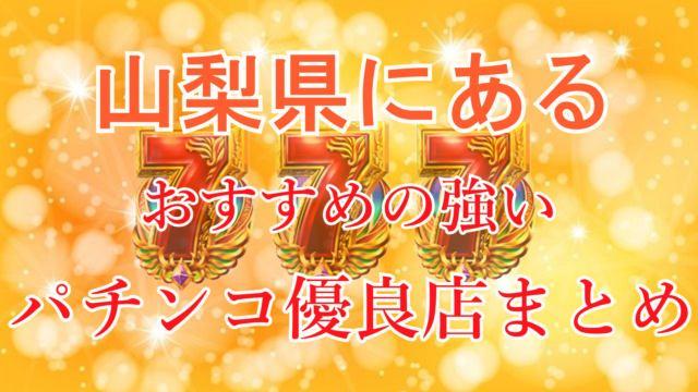 yamanashi-nice-pachinko-slot-yuryoten-matome