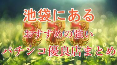 ikebukuro-nice-pachinko-slot-yuryoten-matome