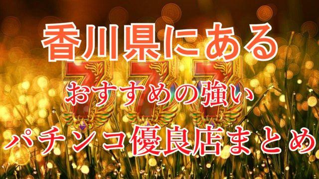 kagawaken-nice-pachinko-slot-yuryoten-matome
