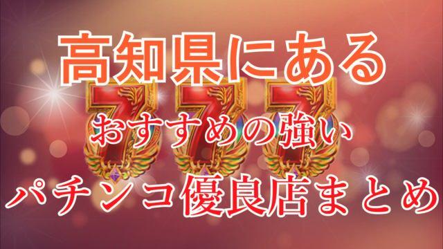 kochiken-nice-pachinko-slot-yuryoten-matome