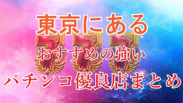 tokyo-nice-pachinko-slot-yuryoten-matome