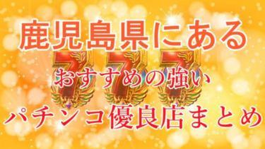kagoshimaken-nice-pachinko-slot-yuryoten-matome_