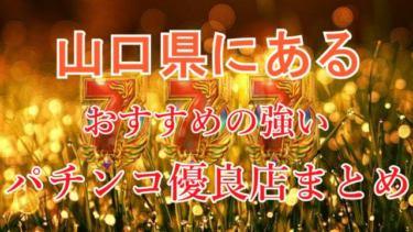 山口県でおすすめの強いパチンコ優良店を厳選《勝率アップ》