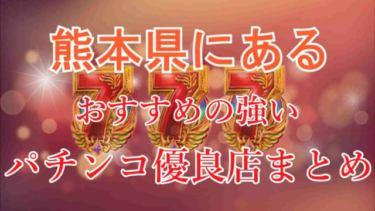 熊本県でおすすめの強いパチンコ優良店を厳選《勝率アップ》