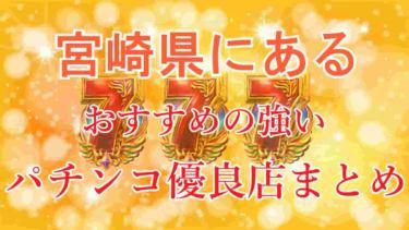 miyazaki-nice-pachinko-slot-yuryoten-matome