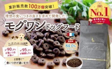 moguwan-konokonogohan-dogfood-otameshi-hikaku