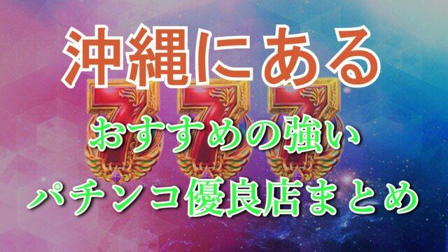 okinawa-nice-pachinko-slot-yuryoten-ranking-matome