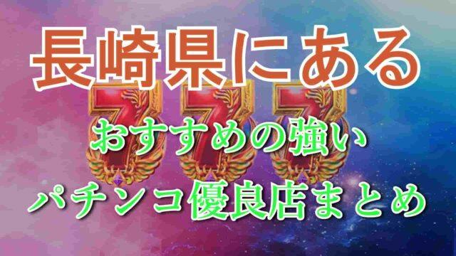 nagasakiken-nice-pachinko-slot-yuryoten-ranking-matome